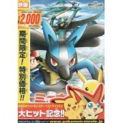Pokemon: Lucario And The Mystery Of Mew [Limited Pressing] (Japan)