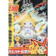Pokemon - Jirachi Wish Maker / Pokemon: Advance Generation - Wishing Star Of The Seven Nights [Limited Pressing] (Japan)