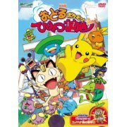 Pokemon: Advance Generation - Odoru Pokemon Himitsu Kichi / Turning Over A Nuzleaf. Attack Of The Nuzleaf Family [Limited Pressing] (Japan)