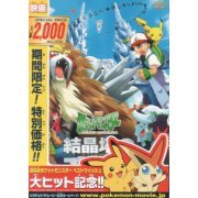 Pokemon 3 - The Movie / Pocket Monsters: Emperor Of The Crystal Tower [Limited Pressing] (Japan)