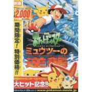 Pokemon: The First Movie / Pocket Monsters: Mewtwo Strikes Back Complete Edition / Pikachu's Summer Vacation [Limited Pressing] (Japan)