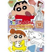 Crayon Shin Chan The TV Series - The 6th Season 12 Nanako Oneesan To Kaisuiyoku Dazo Last Volume (Japan)