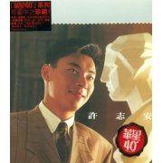 Andy Hui 2011 Album [Capital Artists Reissue Series] (Hong Kong)