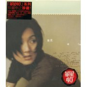 Miriam Yeung 2011 Album [Capital Artists Reissue Series] (Hong Kong)