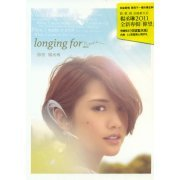 Longing for... [Blue Sky Deluxe Edition] (Hong Kong)