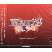 Final Fantasy Type-0 / Zero Shiki Original Soundtrack [3CD] (Japan)