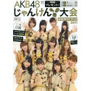 AKB48 Janken Senbatsu Official Guide Book 2011 (Japan)