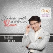 To Hear With Love (Hong Kong)