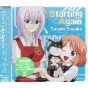 Starting Again (Cardfight Vanguard Outro Theme) (Japan)