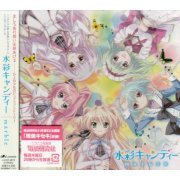 Suisai Candy (Mashiroiro Symphony: Love Is Pure White Outro Theme) (Japan)