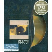 Endless Love [20th Anniversary 24K Gold] (Hong Kong)