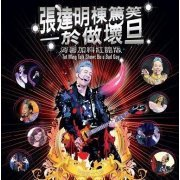 Tat Ming Talk Show: Be A Bad Guy [DVD] (Hong Kong)