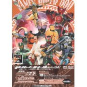 Kamen Rider Ooo Wonderful: The Shogun And The 21 Core Medals Collector's Pack (Japan)
