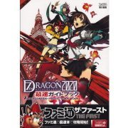 7th Dragon 2020 Fastest Guide Book (Japan)