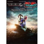 Tekken Tag Tournament 2 And Blood Vengeance Art Book The King Of Iron Fist Archives (Japan)