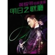 Tomorrow's Live Concert [2DVD] (Hong Kong)