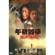 Nightmare (Hong Kong)