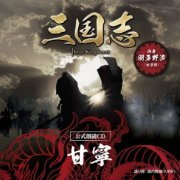 Sangokushi Three Kingdoms Koshiki Rodoku CD Series Suzu No Oto Kitarite Nemurenu Anata Ni Sasagu Special Cover Edition [CD+DVD Limited Edition] (Japan)