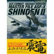 Ace Combat Assault Horizon The Master File ASF-X Shinden II (Japan)
