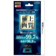 "Nintendo 3DS LCD Screen Protection Filter ""High Quality"" (Japan)"