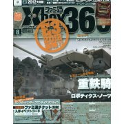 Famitsu Xbox 360 [August 2012] (w/ Monster Hunter Frontier Online 4 Event Codes) (Japan)