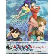 The Super Dimension Fortress Macross Blu-ray Box (Japan)