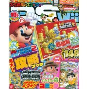 Famitsu DS + Wii [October 2012] (w/ Pokemon White/Black 2 and New Super Mario Bros. 2 Guide Books) (Japan)