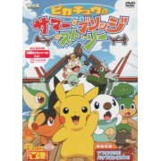 Pokemon: Pikachu's Summer Bridge Story / Pocket Monster Best Wish Pikachu No Summer Bridge Story (Japan)