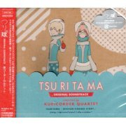 Tsuritama Original Soundtrack (Japan)