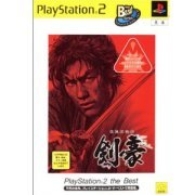 Kengo [PlayStation2 the Best Version] (Japan)