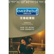Love In The Buff [Golden Edition] (Hong Kong)