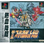 Dai-2-Ji Super Robot Taisen (Japan)