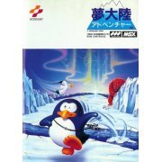Penguin Adventure preowned (Japan)
