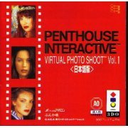 Penthouse Interactive Virtual Photo Shoot Vol. 1 (Japan)