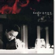 Leslie, Recent Years [EP+DVD] (Hong Kong)