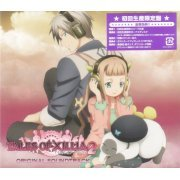 Tales Of Xillia 2 Original Soundtrack [Limited Edition] (Japan)