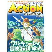 Action Gameside Magazine Vol.1 - Game Guide Book (Japan)