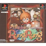 Rung Rung: Oz no Mahou Tsukai - Another World preowned (Japan)