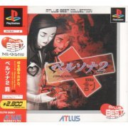 Persona 2: Batsu (Atlus Best Collection) preowned (Japan)