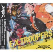 E.X.Troopers The Bounded Soundtrack (Japan)