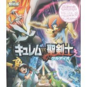 Pokemon The Movie: Kyurem vs The Sword Of Justice / Pocket Monsters Best Wishes The Movie: Kyurem vs The Sacred Swordsman Keldeo (Japan)