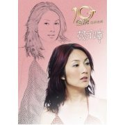 Gold Typhoon 10th Anniversary Series - Miriam Yeung [2CD] (Hong Kong)