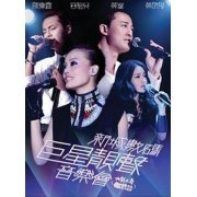 MetroRadio Superstars Live Concert Karaoke [2DVD Regular Version] (Hong Kong)