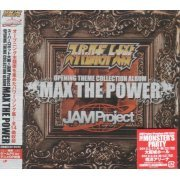 Super Robot Wars X Jam Project Opening Theme Complete Album [CD+DVD] (Japan)