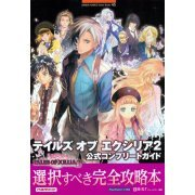 Tales of Xillia 2 Official Complete Guide (Japan)