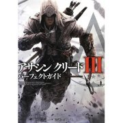Assassin's Creed III Perfect Guide (Japan)