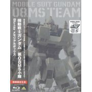 Mobile Suit Gundam The 08th Ms Team Blu-ray Memorial Box [Limited Pressing] (Japan)