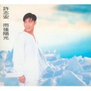 Sunshine After The Rain [Gold Disc Capital Artists 40th Anniversary Reissue Series] (Hong Kong)