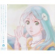 Planet Cradle / Wonder Ring (Macross 30 - Ginga Wo Tsunagu Utagoe Intro & Outro Themes) (Japan)
