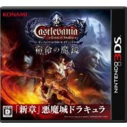 Castlevania: Lords of Shadow - Shukumei no Makagami (Japan)